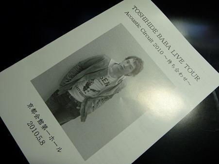 100508-馬場さん@京都 もらいもん
