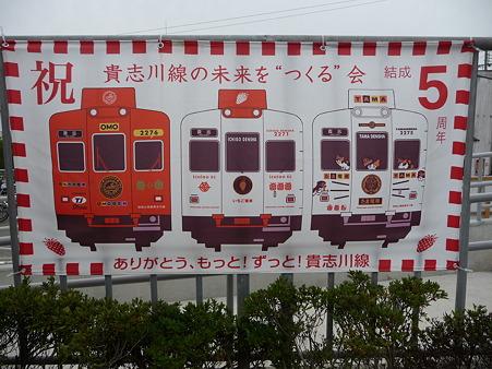 101113-和歌電  貴志駅 (19)