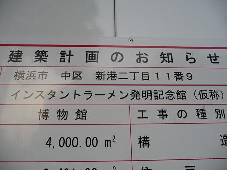 110124-カップヌードル工事中 (4)