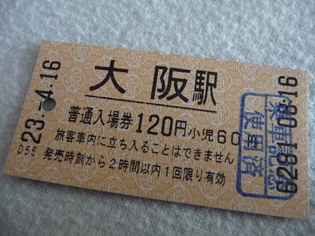 110416-大阪駅