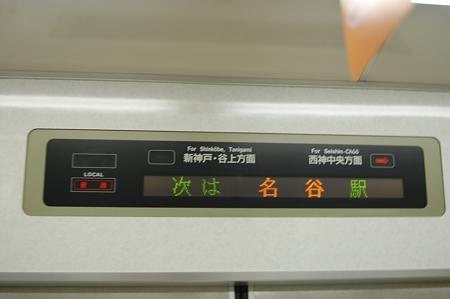 神戸市交3000形 ドア上案内板