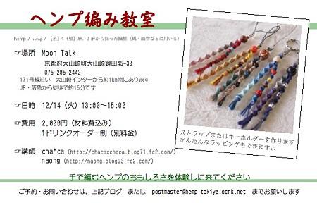 HEMP編み教室@大山崎町-チラシ