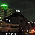 Photos: 夜のバトハ