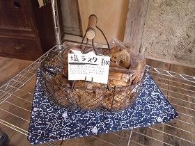 石窯パンやさん (4)