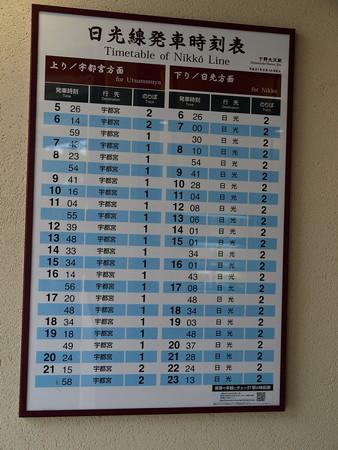 下野大沢駅30