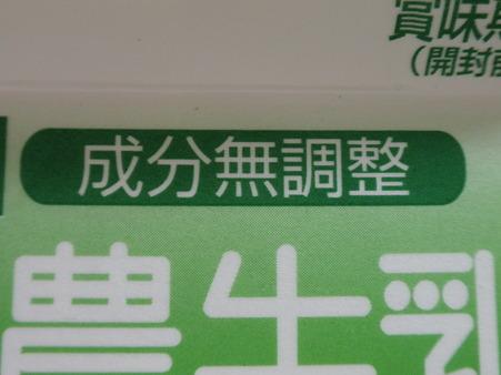 カスピ海ヨーグルト (1)