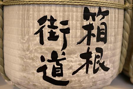 2010.04.01 箱根湯本 箱根街道