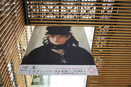 2010.04.03 丸ビル マネ展ポスター