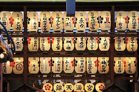2010.04.29 錦天満宮 提灯