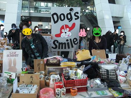 dog's smileフリマ