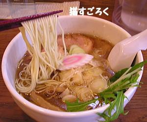 麺処慶 淡麗塩そば 麺