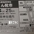 Photos: 第27回玉姫稲荷神社こんこん靴市 案内はがき