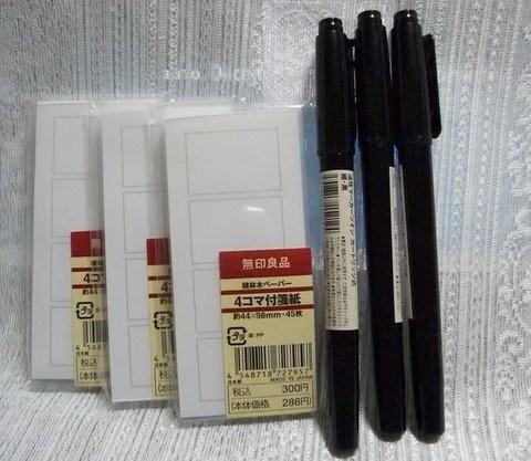 写真: 先月、円高還元セールのときに試しに買ってみた油性マーカーと4コマ...