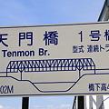 Photos: 100517-42天門橋1