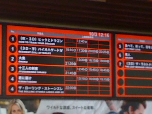 (10.10.03) TOHOシネマズ六本木_IMG_0684