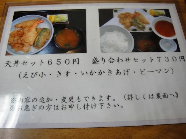 天ぷら 松島@船橋