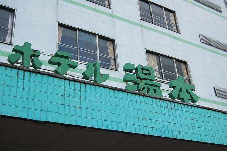 ホテル湯本は6階建て