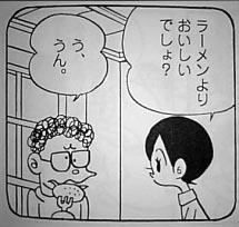 藤子・F・不二雄 オバケのQ太郎 あこがれのラーメン 小池さん ラーメンよりおいしい