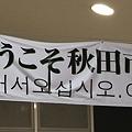 写真: ようこそ秋田へ