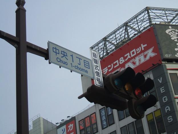 中央1丁目 - 交差点名の案内標識
