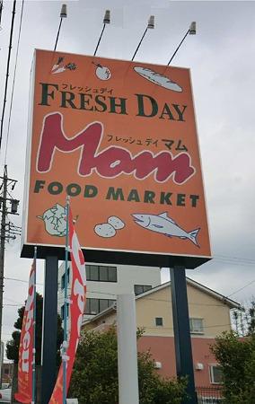 フレッシュデイ マム初生店 平成24年5月30日(水) オープン-240530-1
