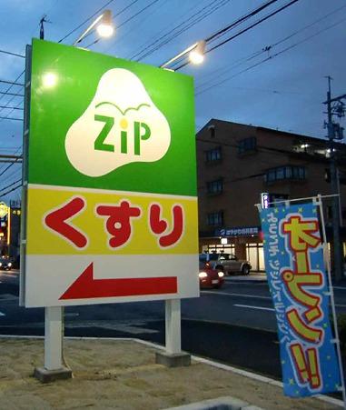 ジップドラッグ 比良店 3月25日(木) オープン-220325-1