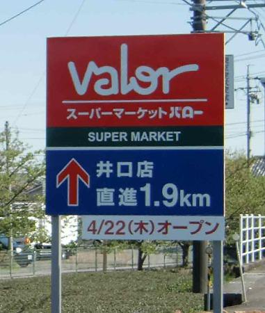 バロー井口店 4月22日(木) オープン-220418-1