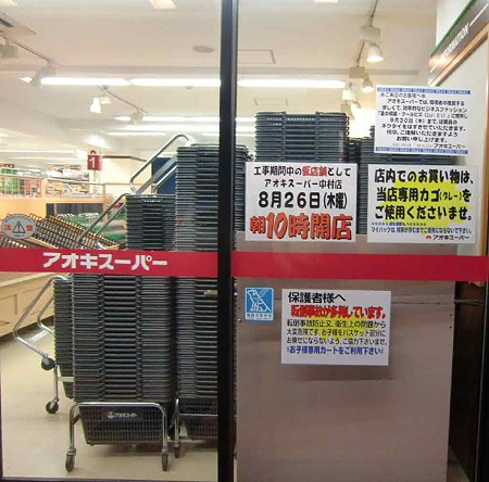 aoki super nakamuraken-220824-3