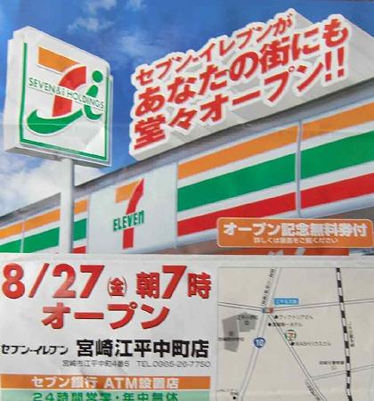 7-11 miyazakiedairanakamati-220829-4