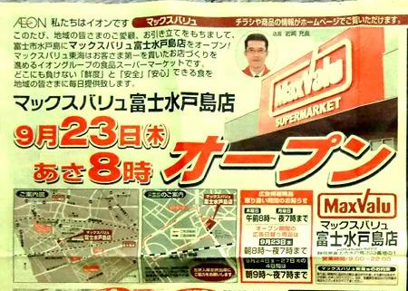 maxvalu fujimitojima-220926-4