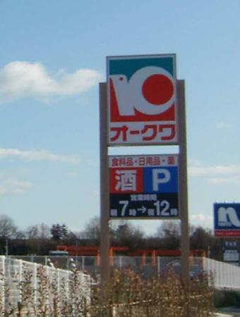 オークワ名古屋守山店 平成23年 まもなくオープン-230121-1