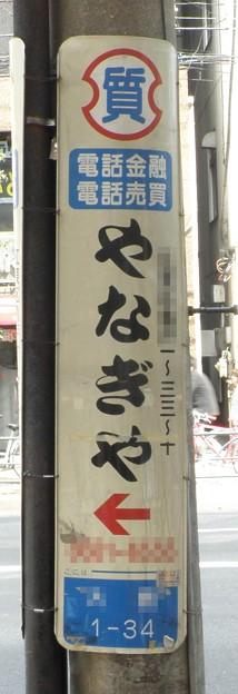 misc/0378 質屋の電柱看板