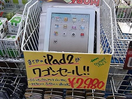 iPad2激安