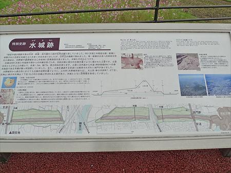 水城跡(3)
