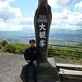 Photos: 大観峯