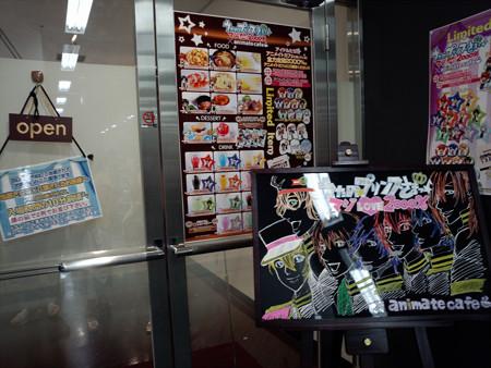 うたプリ・アニメイトカフェ入口