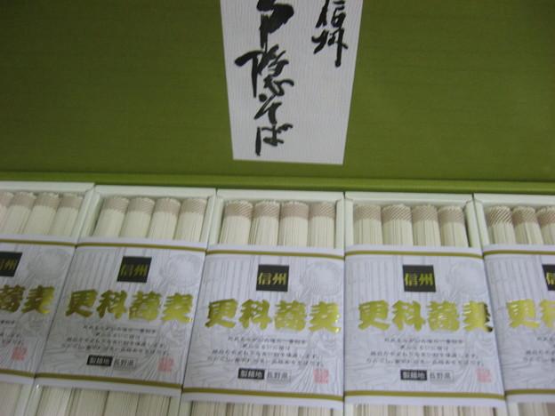 写真: 信州戸隠そばキター